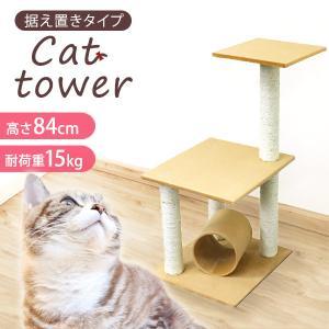 WEIMALL キャットタワー 据え置き 84cm 猫タワー 爪とぎ 猫 麻 ハンモック キャットハウス|weimall