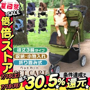 WEIMALL ペットカート ペットバギー 多頭 折りたたみ 耐荷重10kg 3輪タイプ 犬 猫 中型 軽量|weimall