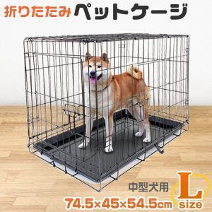 ペットケージ 犬  折りたたみ 中型犬用 犬用ゲージ サークルケージ 犬小屋 75cm×47cm×54.5cm Lサイズ...