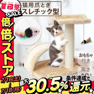 WEIMALL 爪とぎ 猫 麻 アスレチック型 猫用爪とぎ ネコ 猫 つめとぎ 爪研ぎ おしゃれ 猫グッズ|weimall
