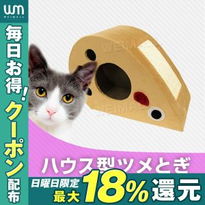 WEIMALL 爪とぎ 猫 麻 ハウス型 猫用爪とぎ ネコ つめとぎ 爪研ぎ おしゃれ 猫グッズ|weimall