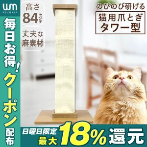 WEIMALL 爪とぎ 猫 麻 タワー型 猫用爪とぎ ネコ つめとぎ 爪研ぎ おしゃれ 猫グッズ|weimall