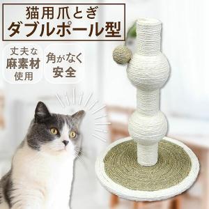 WEIMALL ポール型 猫用爪とぎ ネコ 猫 つめとぎ 爪研ぎ  おしゃれ  猫グッズ 爪磨き お手入れ|weimall