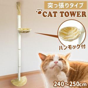 WEIMALL キャットタワー 突っ張り型 240〜250cm スリム 猫タワー  爪とぎ 猫 麻 キャットハウス ハンモック付き ストレス解消|weimall