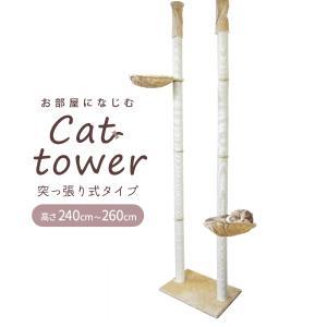 WEIMALL キャットタワー 突っ張り型 240〜260cm 猫タワー ハンモック ツインタワー 爪とぎ 猫 麻 キャットハウス|weimall