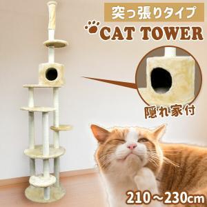 WEIMALL キャットタワー 突っ張り型 210〜230cm 猫タワー ハンモック 爪とぎ 猫 麻 キャットハウス|weimall