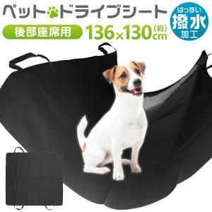 WEIMALL ペット 車 シート ドライブシート 犬 後部座席 カーシート シートカバー 防水シート 汚れ防止|weimall