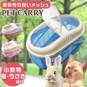 WEIMALL ペット キャリー バッグ メッシュ 猫 ねこ 犬 うさぎ  キャリーバック キャリーケース (5kgまで)|weimall