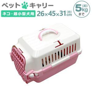 WEIMALL ペット キャリー バッグ 猫 ねこ 犬 うさぎ  キャリーバック キャリーケース (5kgまで)|weimall