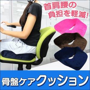 骨盤クッション 椅子用 オフィス 低反発 骨盤矯正 背筋矯正...