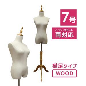 トルソー マネキン 7号 女性 猫脚 木製 レディース ディスプレイ全身 洋裁 腕無し