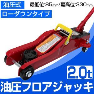 ガレージジャッキ フロアジャッキ 2t 低床  油圧 車 ジャッキ ガレージジャッキローダウン対応  車油圧ジャッキ 2トン|weimall