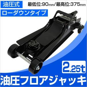 ガレージジャッキ フロアジャッキ 2.25t  2.25トン 油圧ジャッキ 油圧式ガレージジャッキ ローダウン対応 コンパクト 最低位 85mm|weimall