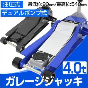ガレージジャッキ 4t 低床 フロアジャッキ ジャッキ 油圧 低床ジャッキ デュアルポンプ式 ローダウン車対応|weimall