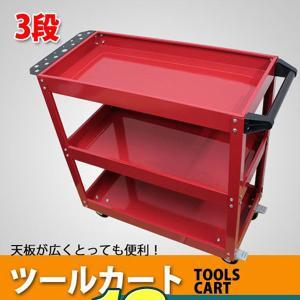 ツールカート ワゴン 3段 工具棚 自動車用 工具 ツールカート ワーキングカート 赤|weimall
