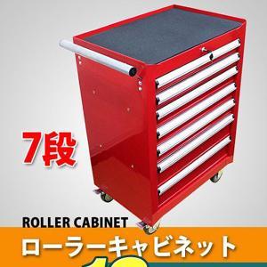 ローラーキャビネット7段 キャスター付 DYI ツールボックス工具箱 7段 ローラーキャビネット 予約販売8月下旬入荷予定|weimall