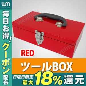 ツールボックス 工具箱 道具箱 工具ボックス 工具入れ ツールボックス おしゃれ メタルツールボックス|weimall