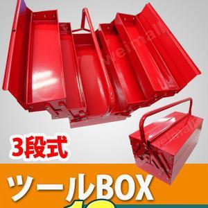 ツールボックス 工具箱 道具箱 3段 両開きタイプ 工具ボックス 工具入れ ツールボックス メタルツールボックス|weimall