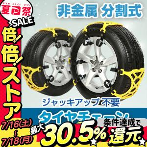 タイヤチェーン 非金属 簡単 スノーチェーン 適合タイヤサイズ 165〜265mm 簡単 分割タイプ 車 ウレタン 樹脂 weimall
