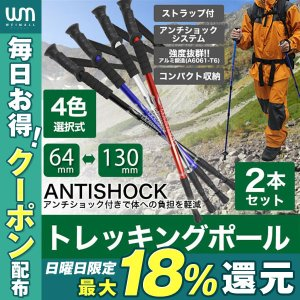MERMONT トレッキングポール 登山 2本セット I型 ステッキ ストック 軽量アルミ製 登山用杖 色選択|weimall