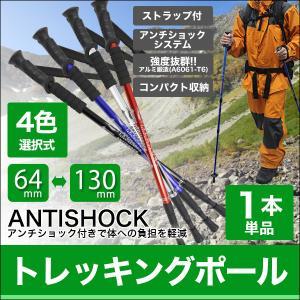 MERMONT トレッキングポール 登山 1本 I型 ステッキ ストック 軽量アルミ製 登山用杖 色選択|weimall