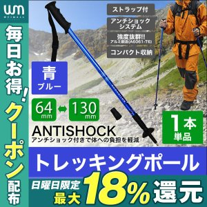MERMONT トレッキングポール 登山 1本 I型 ステッキ ストック 軽量アルミ製 登山用杖 青|weimall