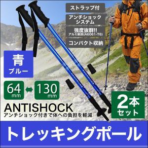 MERMONT トレッキングポール 登山 2本セット I型 ステッキ ストック 軽量アルミ製 登山用杖 青|weimall