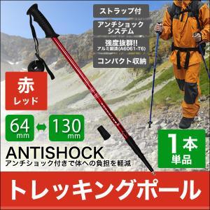 MERMONT トレッキングポール 登山 1本 I型 ステッキ ストック 軽量アルミ製 登山用杖 赤|weimall