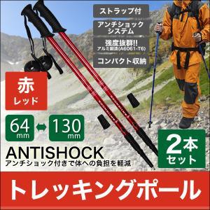 トレッキングポール 登山 2本セット I型 ステッキ ストック 軽量アルミ製 登山用杖 赤...
