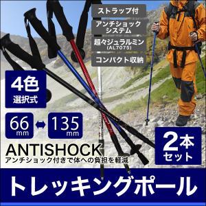 MERMONT トレッキングポール  登山 2本セット I型 色選択 ステッキ ストック 超軽量アルミ製 登山用杖|weimall