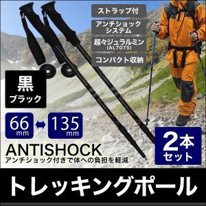 MERMONT トレッキングポール 登山 2本セット I型 ステッキ ストック 超軽量アルミ製 登山用杖 黒|weimall