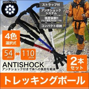 MERMONT トレッキングポール 登山 2本セット 色選択 T型 LEDライト搭載 ステッキ ストック 登山用杖|weimall