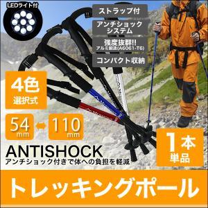 MERMONT トレッキングポール 登山 色選択 T型 LEDライト搭載 ステッキ ストック 登山用杖|weimall