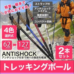 MERMONT トレッキングポール 2本セット 色選択 I型 女性用 ステッキ ストック 登山用杖|weimall