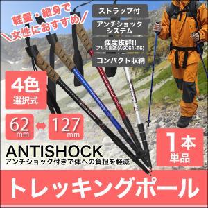 MERMONT トレッキングポール 色選択 I型 女性用 ステッキ ストック 登山用杖|weimall