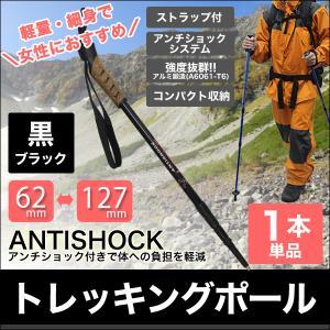 MERMONT トレッキングポール 1本 I型 女性用 ステッキ ストック 登山用杖 黒/ブラック|weimall