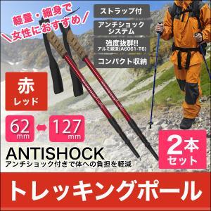 MERMONT トレッキングポール 2本セット I型 女性用 ステッキ ストック 登山用杖 赤/レッド|weimall