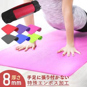 ヨガマット 8mm ホットヨガ ピラティス ストレッチ ダイエット 収納ケース付き 健康 器具 エクササイズ トレーニング