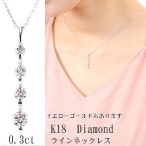 ネックレス ダイヤモンドジュエリー 母の日 ダイヤネックレス 18金 K18 0.3ct 無料ラッピ...