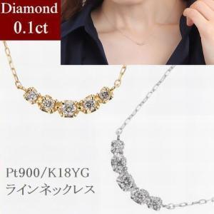 ネックレス ダイヤモンド ジュエリー クリスマス ダイヤネックレス 18金 K18 0.08ct 無...