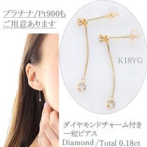 ダイヤモンド ピアス ダイヤピアスジュエリークリスマス  18金 K18 0.18ct ラッピング ...