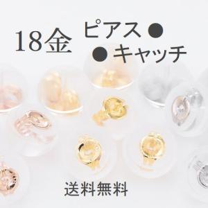ピアスキャッチゴールド18金K18シリコンキャッチSサイズレディース送料無料
