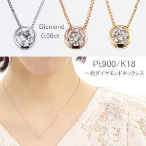 ダイヤモンド ネックレス ダイヤネックレス 一粒 18金 K18 0.08ct  ダイヤ ダイヤモン...