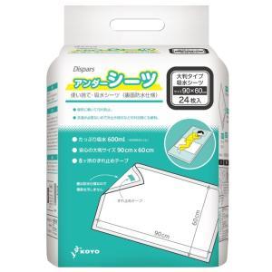 防水シーツ アンダーシーツ 1袋24枚入 光洋 |wel-sense-shop