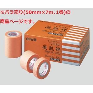 (バラ売り)日東メディカル 優肌絆 不織布(肌) 50mm×7m 1巻入|wel-sense-shop