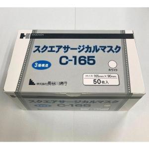 (在庫あり!)スクエアサージカルマスクC-165 165mm×90mm ホワイト 50枚入 432865 長谷川綿行|wel-sense-shop