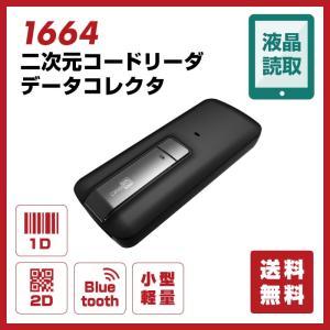 ワイヤレスモバイル二次元コードリーダ  リチウムイオン充電池パック 1664シリーズ|welcom-barcode