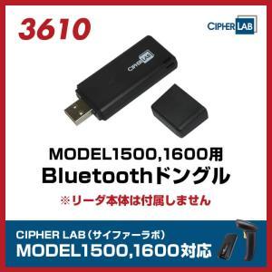 USB Bluetoothドングル VCP/HIDサポート 1:1接続/1:N接続対応 3610|welcom-barcode