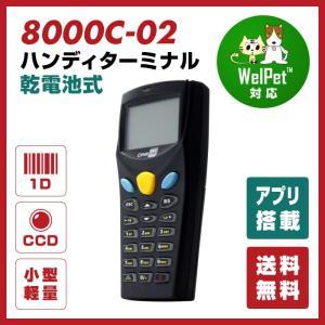 バーコードハンディターミナル MODEL 8000 (8000C-02 CCDモデル本体:電池式) welcom-barcode