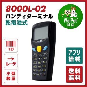 バーコードハンディターミナル MODEL 8000 (8000L-02 レーザーモデル本体:電池式) welcom-barcode
